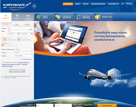 Главная страница российских авиалиний