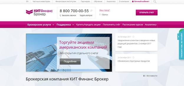 Официальный сайт финансового брокера