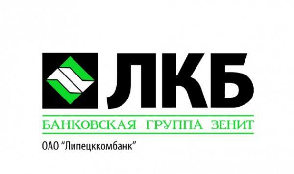Личный кабинет Липецккомбанк (ЛКБ): вход в интернет-банк, регистрация