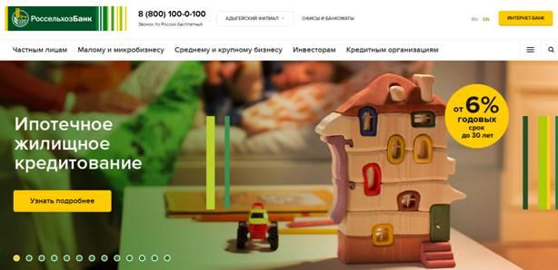Официальный сайт АО Россельхозбанк