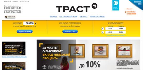 Официальный сайт банка «ТРАСТ»