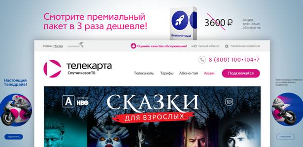 Официальный сайт «Телекарта»