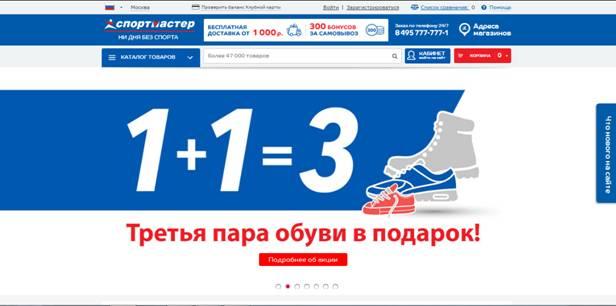 Официальный сайт торговой сети магазинов «Спортмастер»