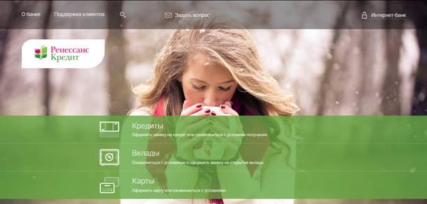 Официальный сайт КБ «Ренессанс Кредит»
