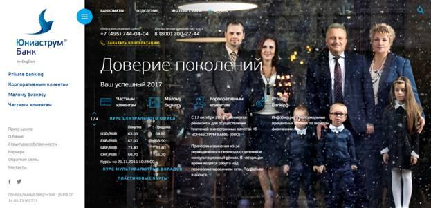 Официальный сайт Юниастриум банк