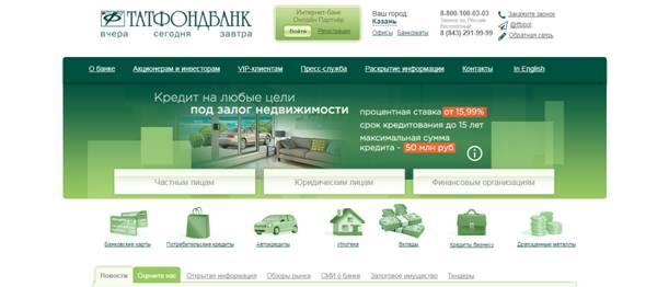 Официальный сайт Татфондбанк