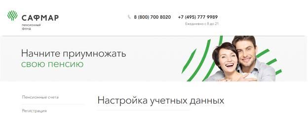 Официальный сайт НПФ Сафмар