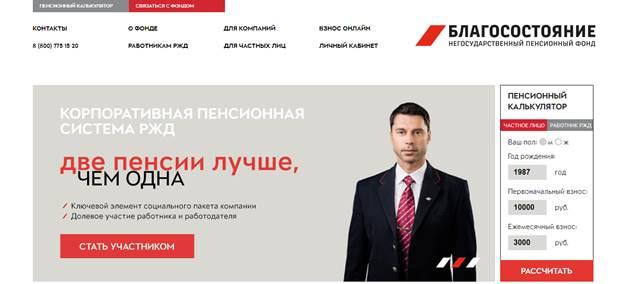 Официальный сайт НПФ «Благосостояние»