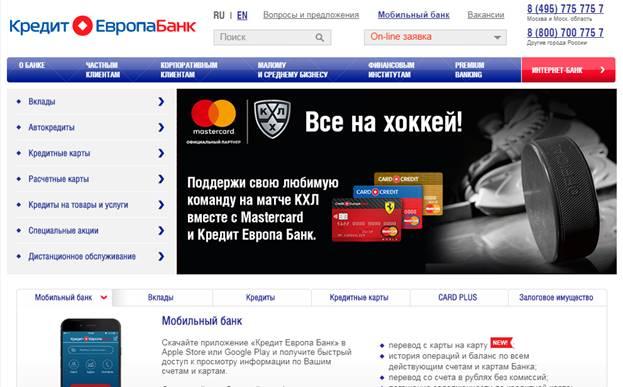 Официальный сайт АО «Кредит Европа Банк»