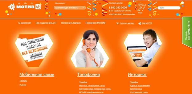 Официальный сайт «МОТИВ Телеком»