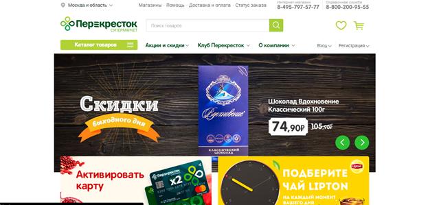 Официальный сайт ЗАО «Перекресток»