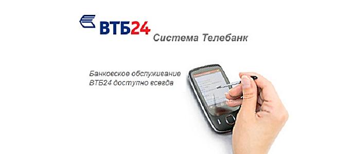 Система Телебанк