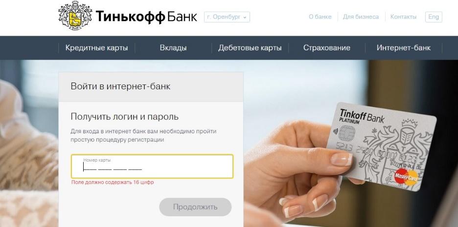 Введите в эту форму пароль из смс