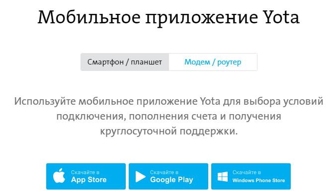 Мобильное приложение для использования личного кабинета
