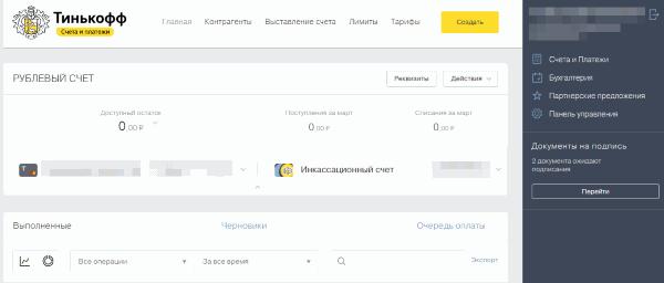 Интерфейс персональной страницы