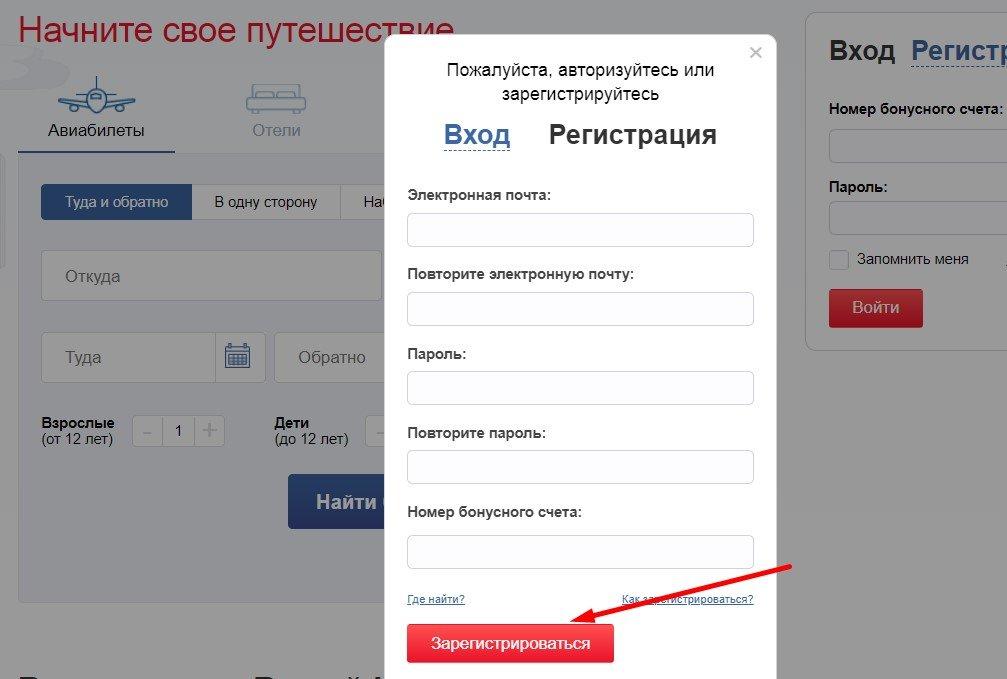 Регистрация ВТБ Тревел