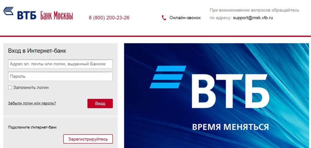 Окно авторизации на официальном сайте