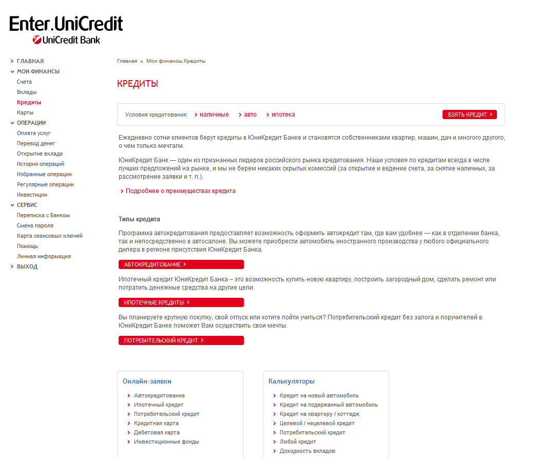Управление кредитами