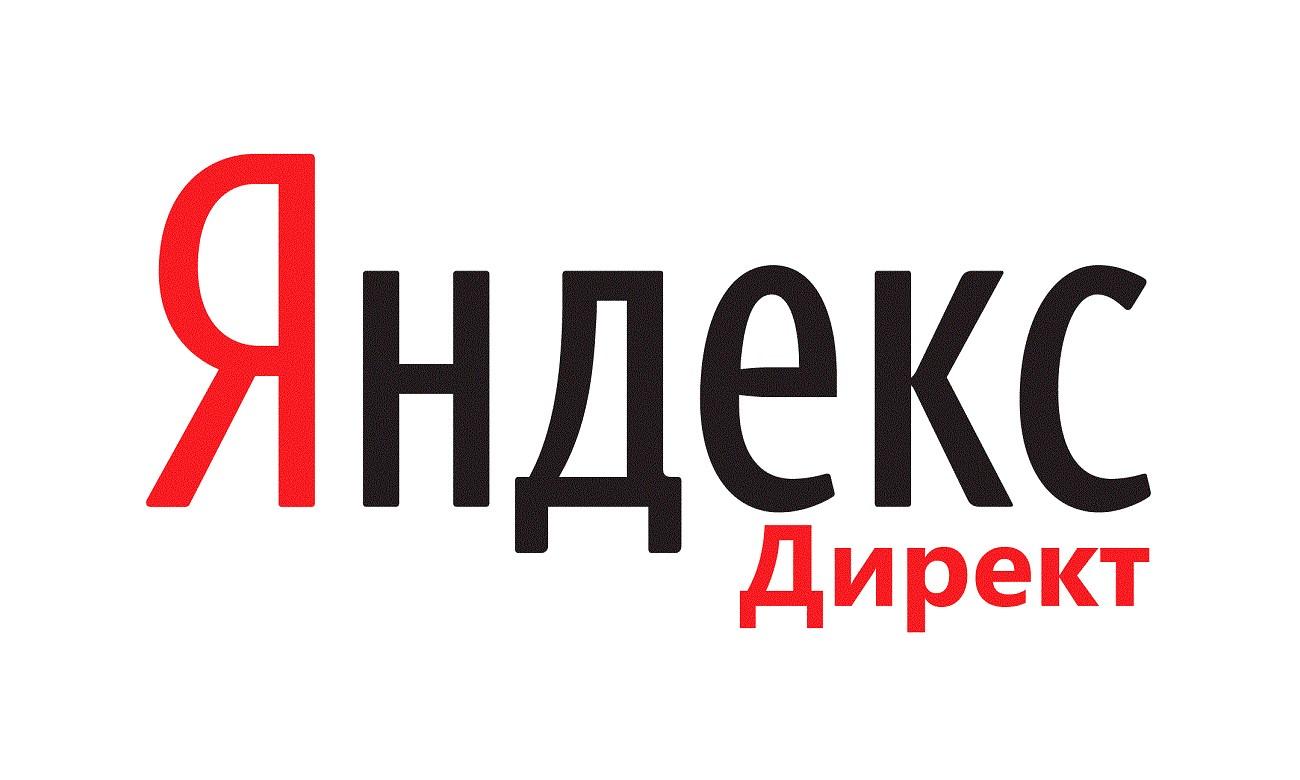Яндекс Директ - популярный сервис в России и СНГ