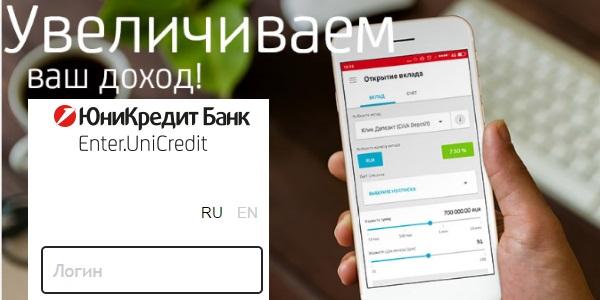 Предложение банка клиентам