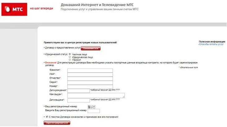 Регистрация личного кабинета МТС