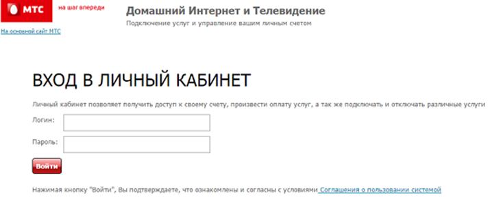 Вход в личный кабинет интернет МТС