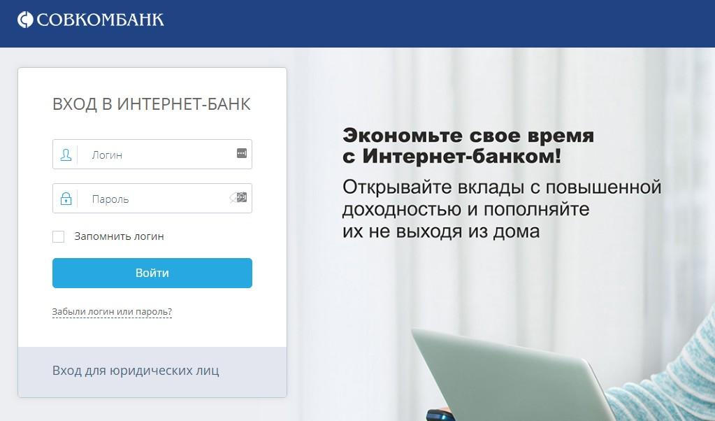 На этой странице расположена кнопка восстановления логина/пароля