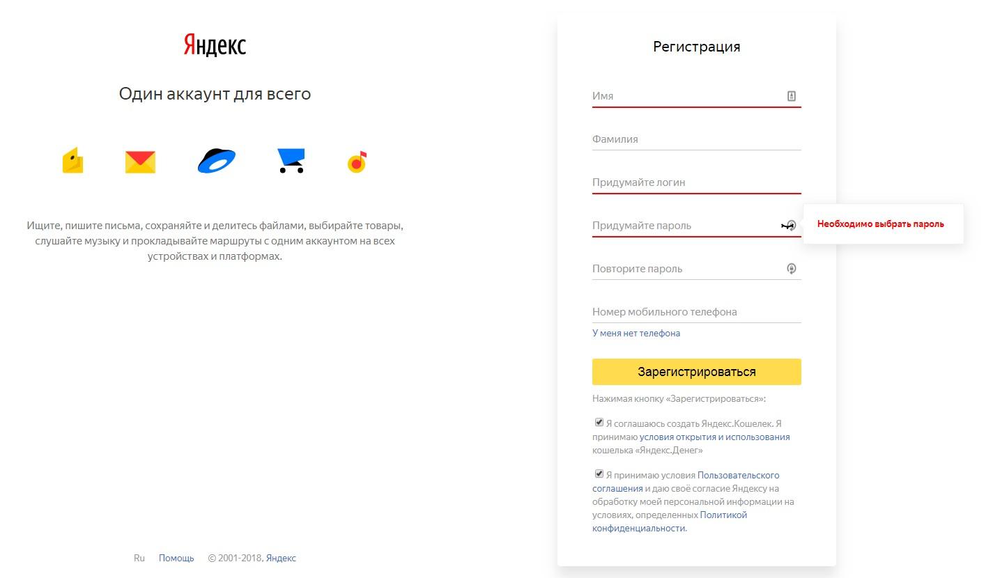 Страница регистрации в личном кабинете Яндекса