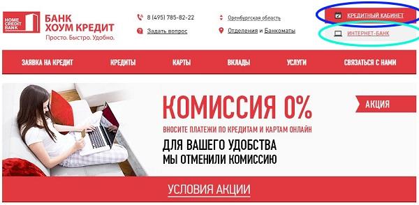 восточный экспресс банк кредит наличными без справок и поручителей калькулятор