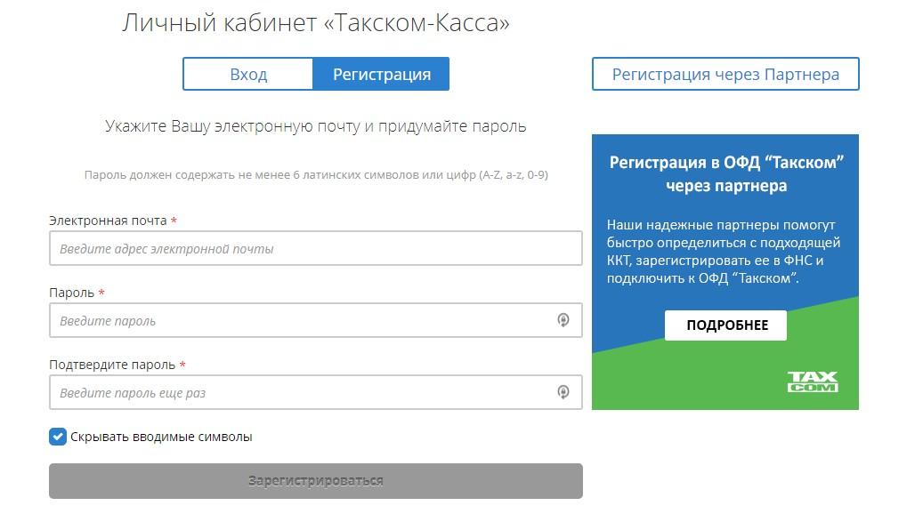 Форма начала осуществления регистрации в системе