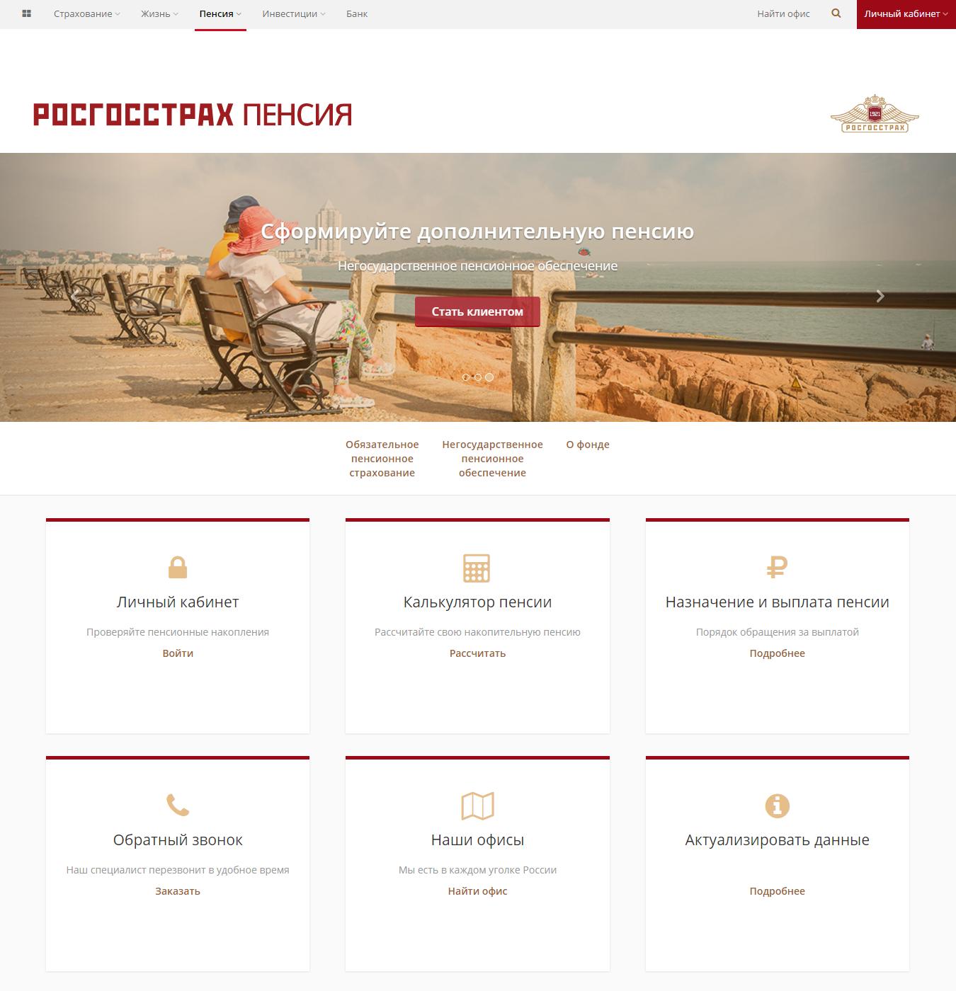 Главная страница НПФ РГС