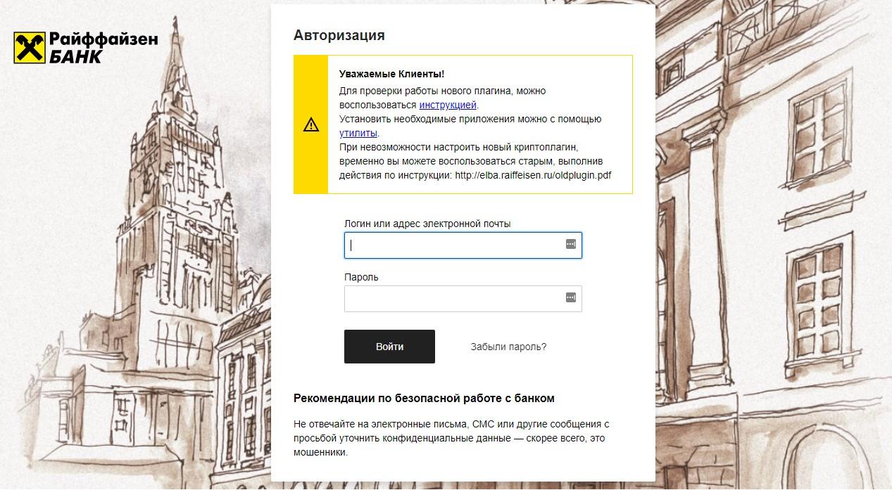 Единый интерфейс входа в интернет-банк