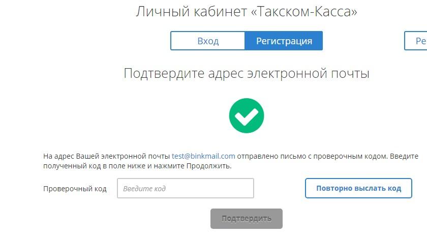 Ввод проверочного кода для подтверждения электронной почты