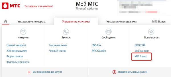 Услуги в режиме онлайн от МТС