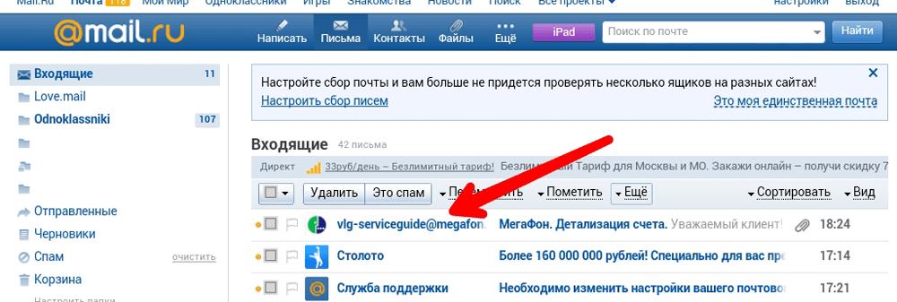 Детализация от Мегафон Гид в электронном письме