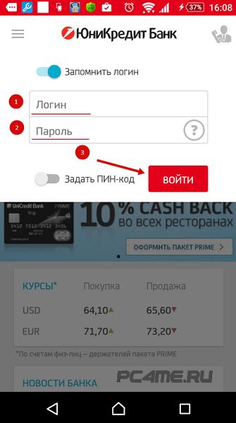 Регистрация мобильного приложения