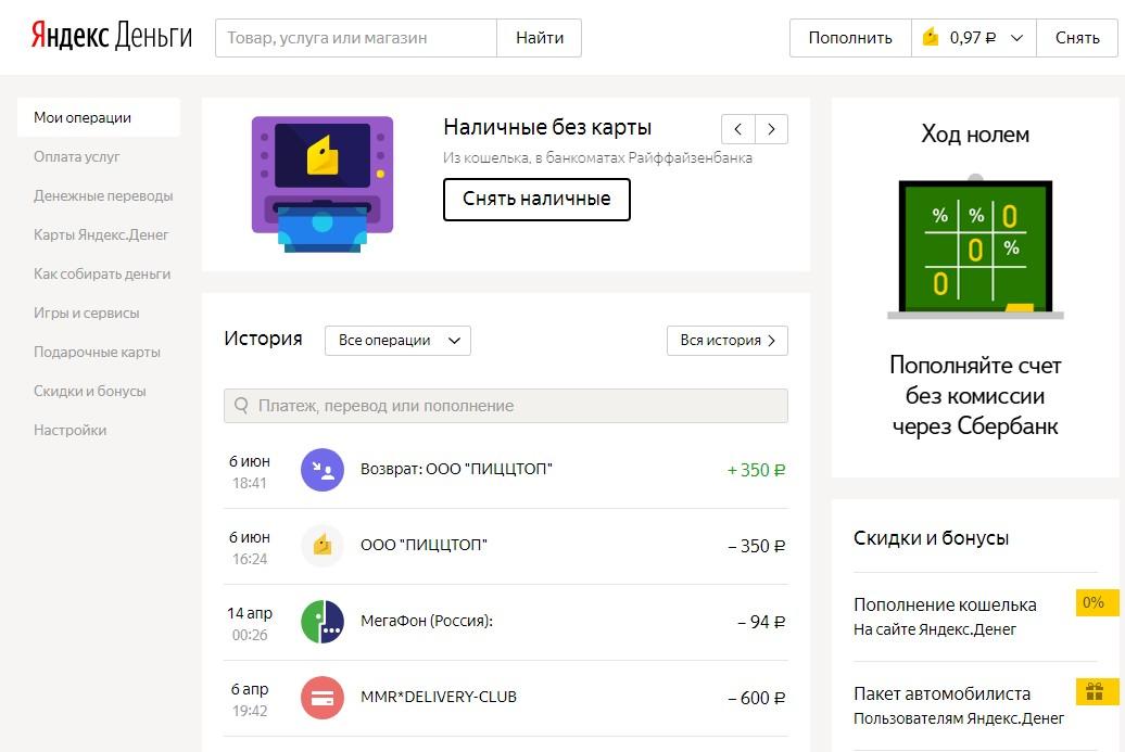 Основная страница Яндекс.Денег