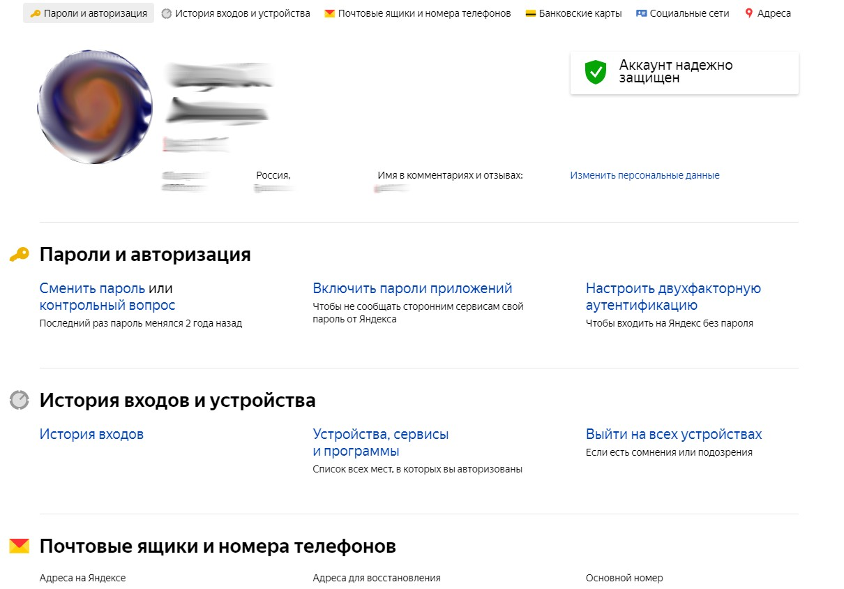 Личный кабинет Яндекса