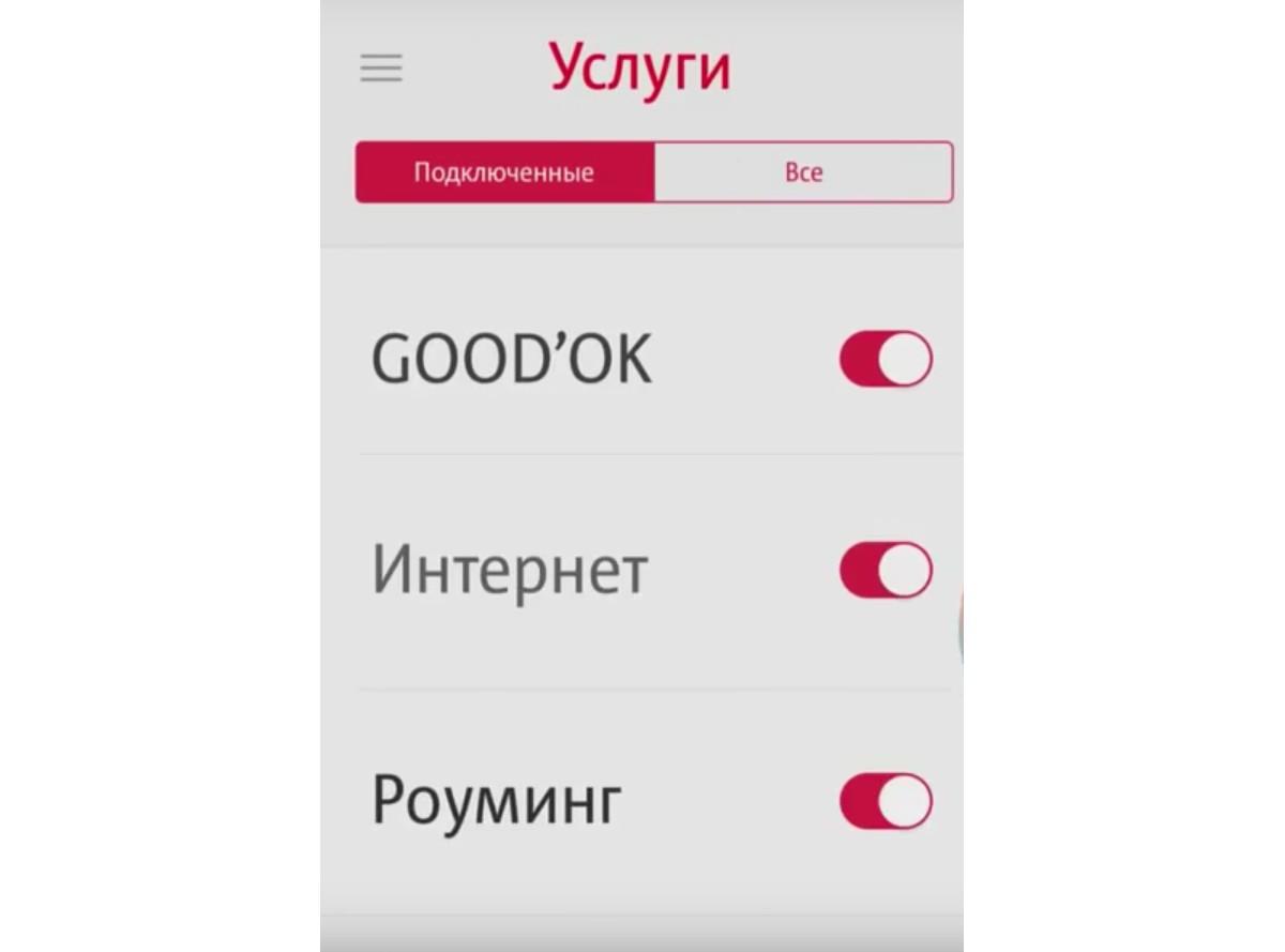 Раздел «Услуги» приложения