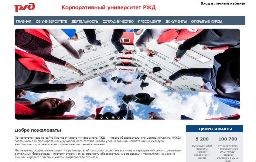 Главная страница Корпоративного университета РЖД