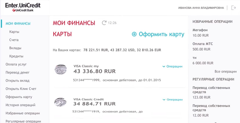 Интерфейс веб-версии банка