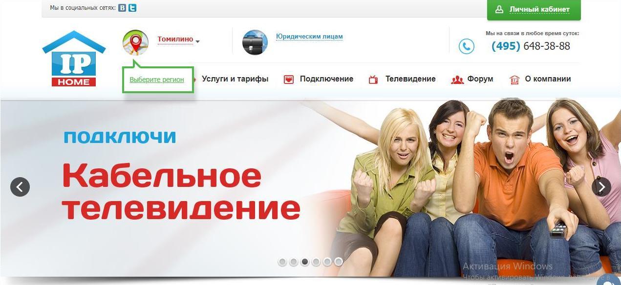 Главная страница http://ip-home.net