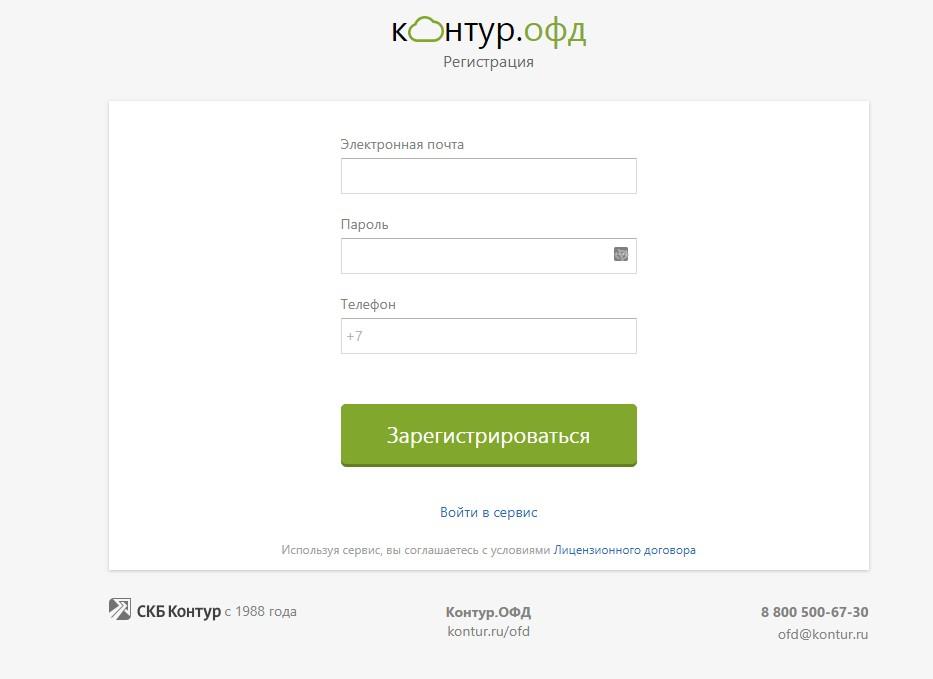 Базовая регистрация в системе