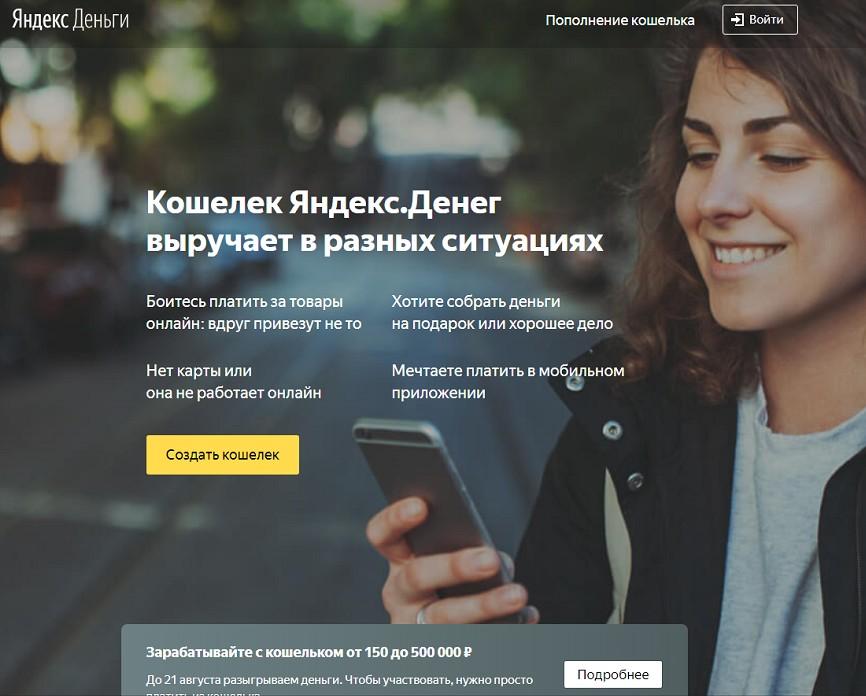 Главная страница платёжной системы