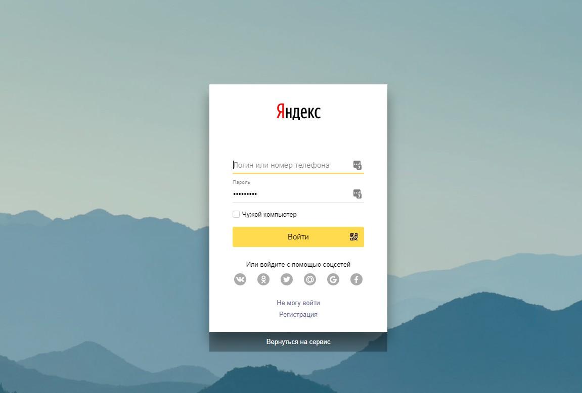 Единый вход в любые сервисы Яндекса