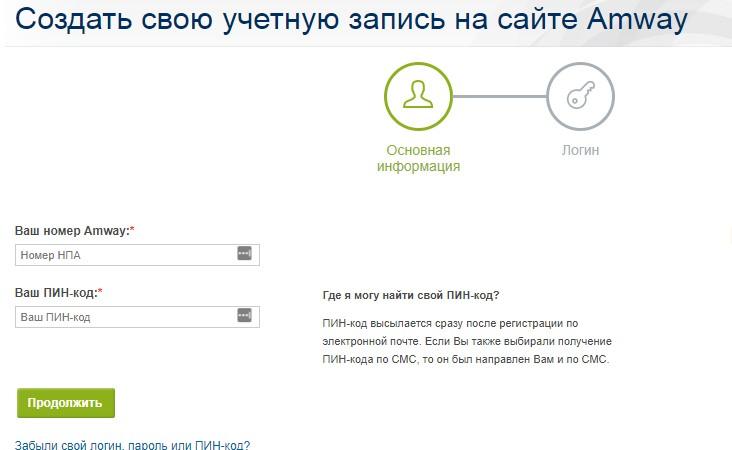 Простая регистрация
