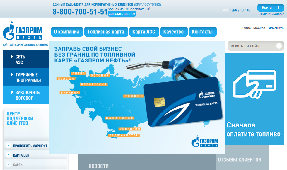 Официальный сайт для корпоративных клиентов