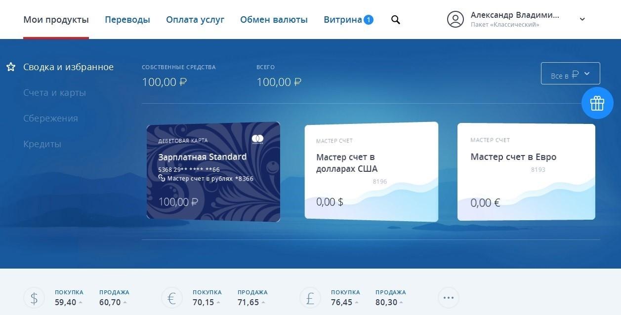 Интерфейс ЛК