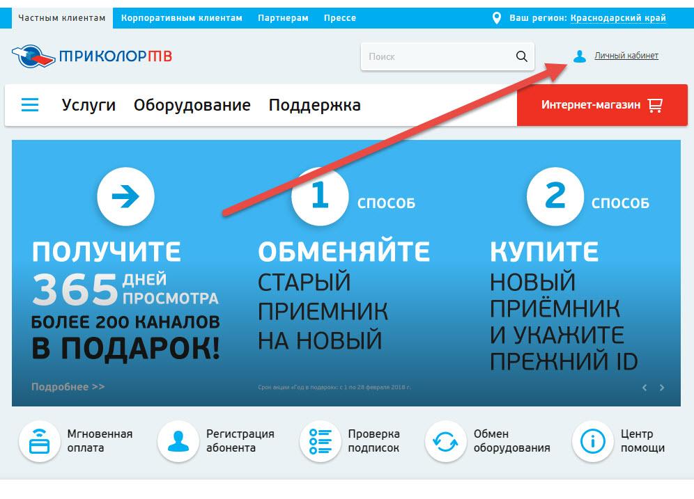 Рис 1. Официальный сайт Триколор ТВ