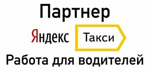 Работа в Яндекс.Такси